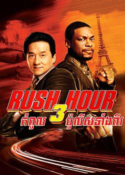 Rush Hour 3 (2006)