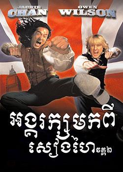 Shanghai Knights (2002)