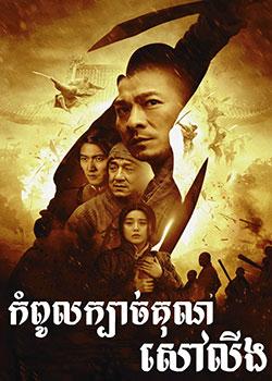 Shaolin (2010)