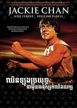 Battle Creek Brawl (1980)
