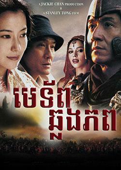The Myth (2004)