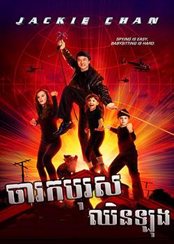 The Spy Next Door (2009)