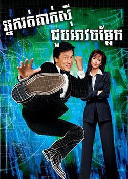 The Tuxedo (2001)