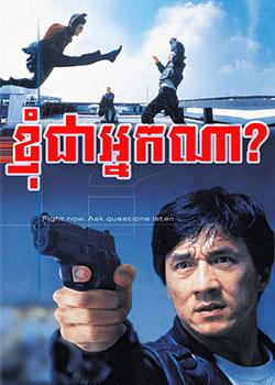 Who Am I? (1997)
