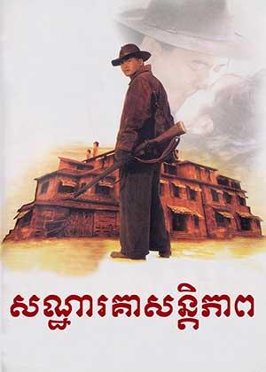 Peace Hotel (1995)