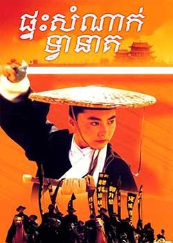Dragon Inn (1992)
