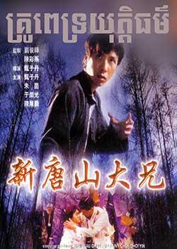 Shanghai Affairs (1999)