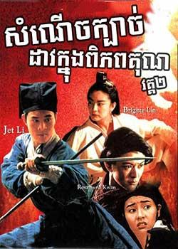 Swordsman II (1992)