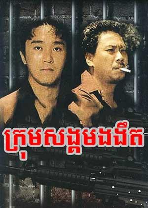 Triad Story (1990)